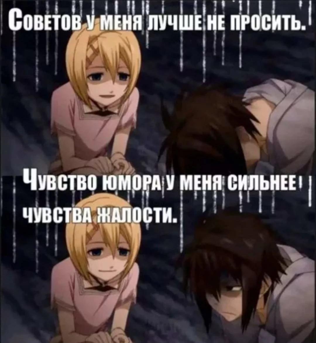 Угарные аниме мемы на русском про школу 16