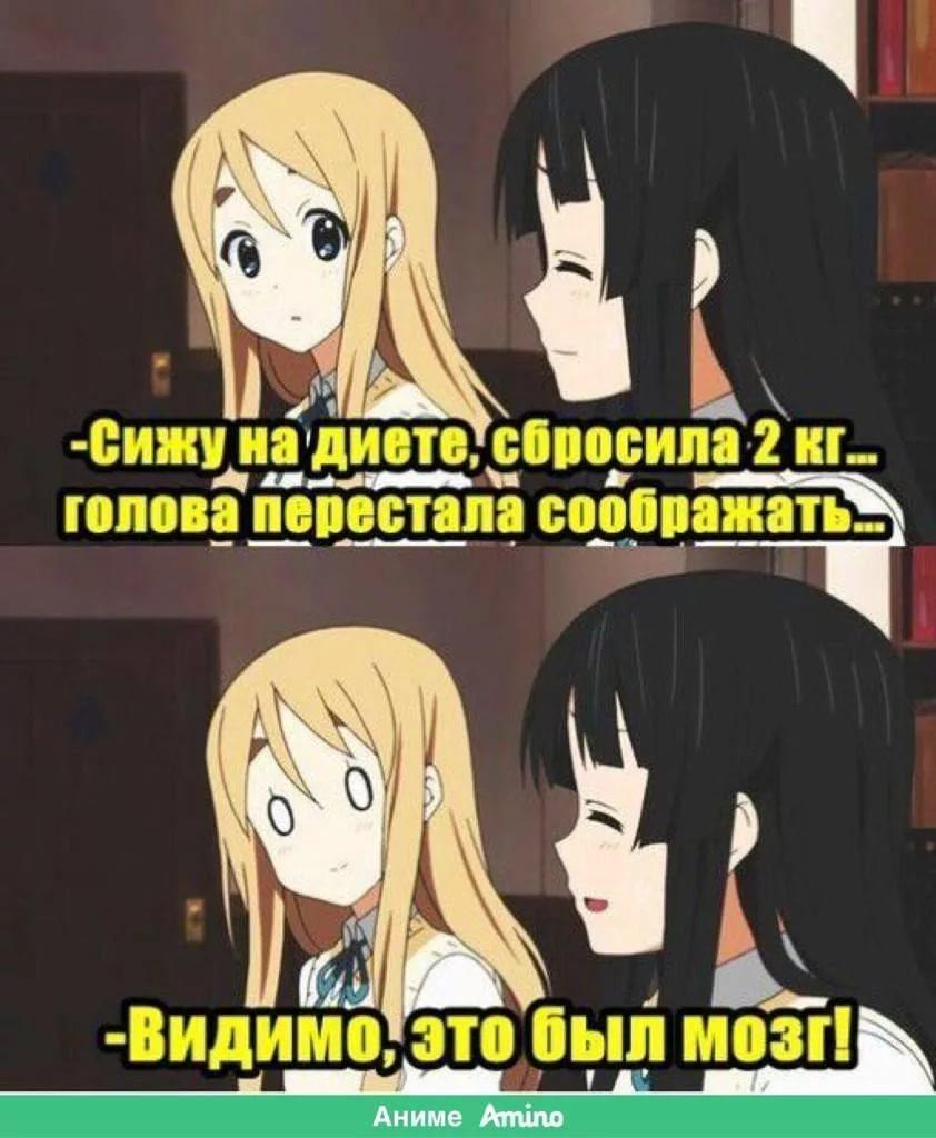 Угарные аниме мемы на русском про школу 19