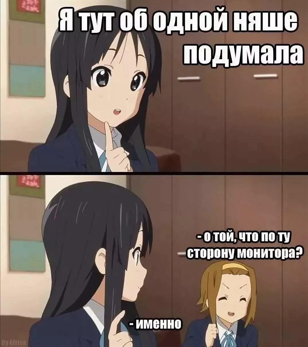 Угарные аниме мемы на русском про школу 20