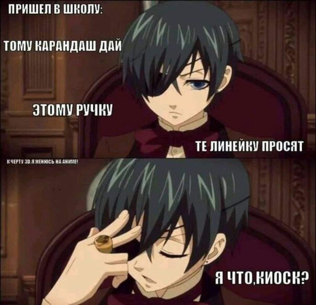Угарные аниме мемы на русском про школу 23