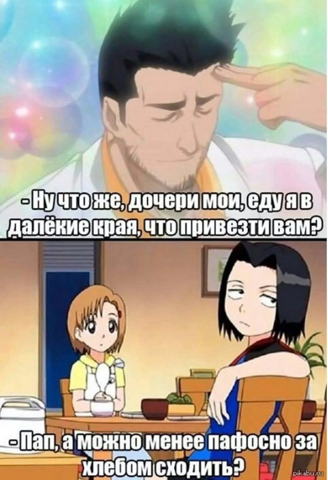 Угарные аниме мемы на русском про школу 3