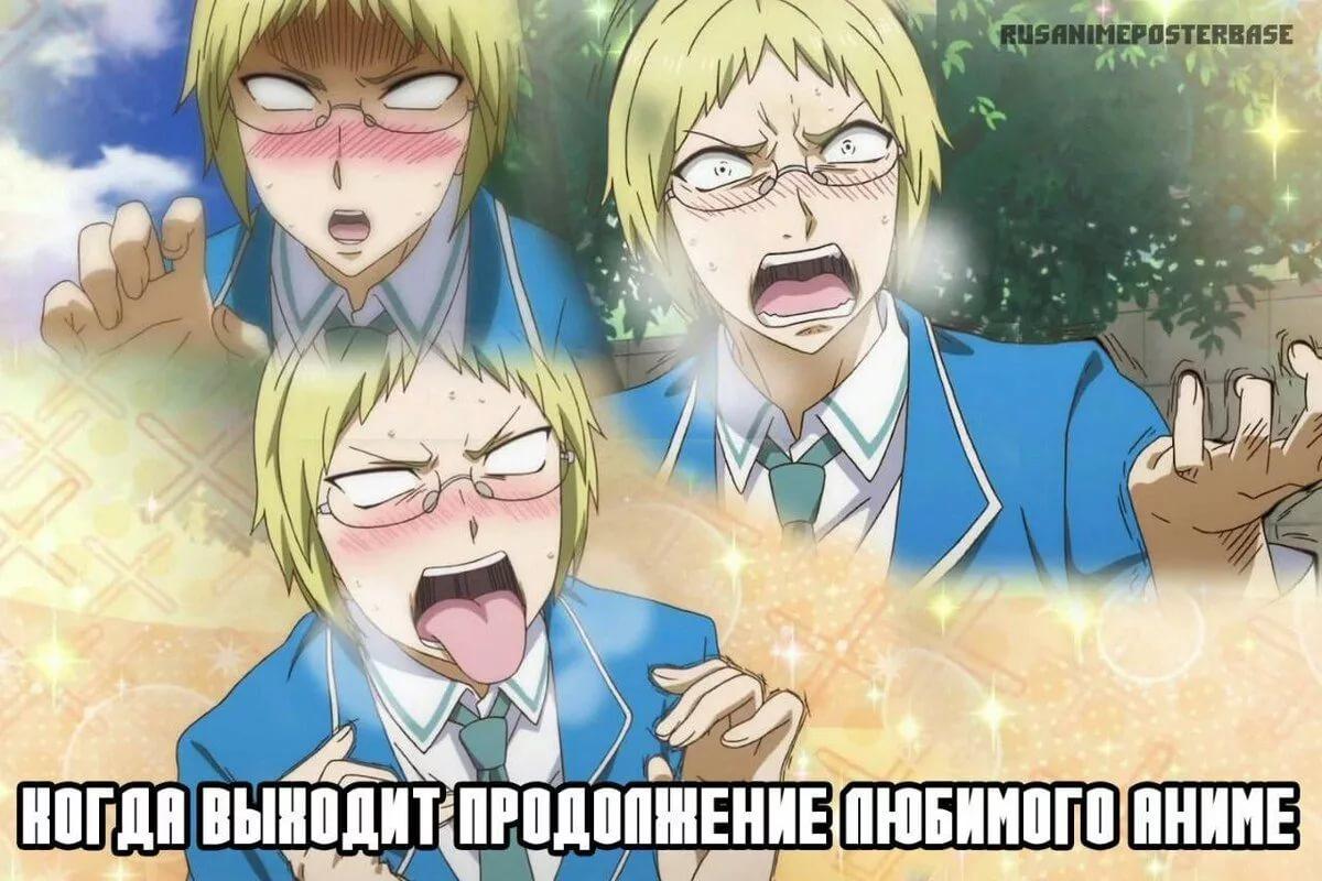 Угарные аниме мемы на русском про школу 4