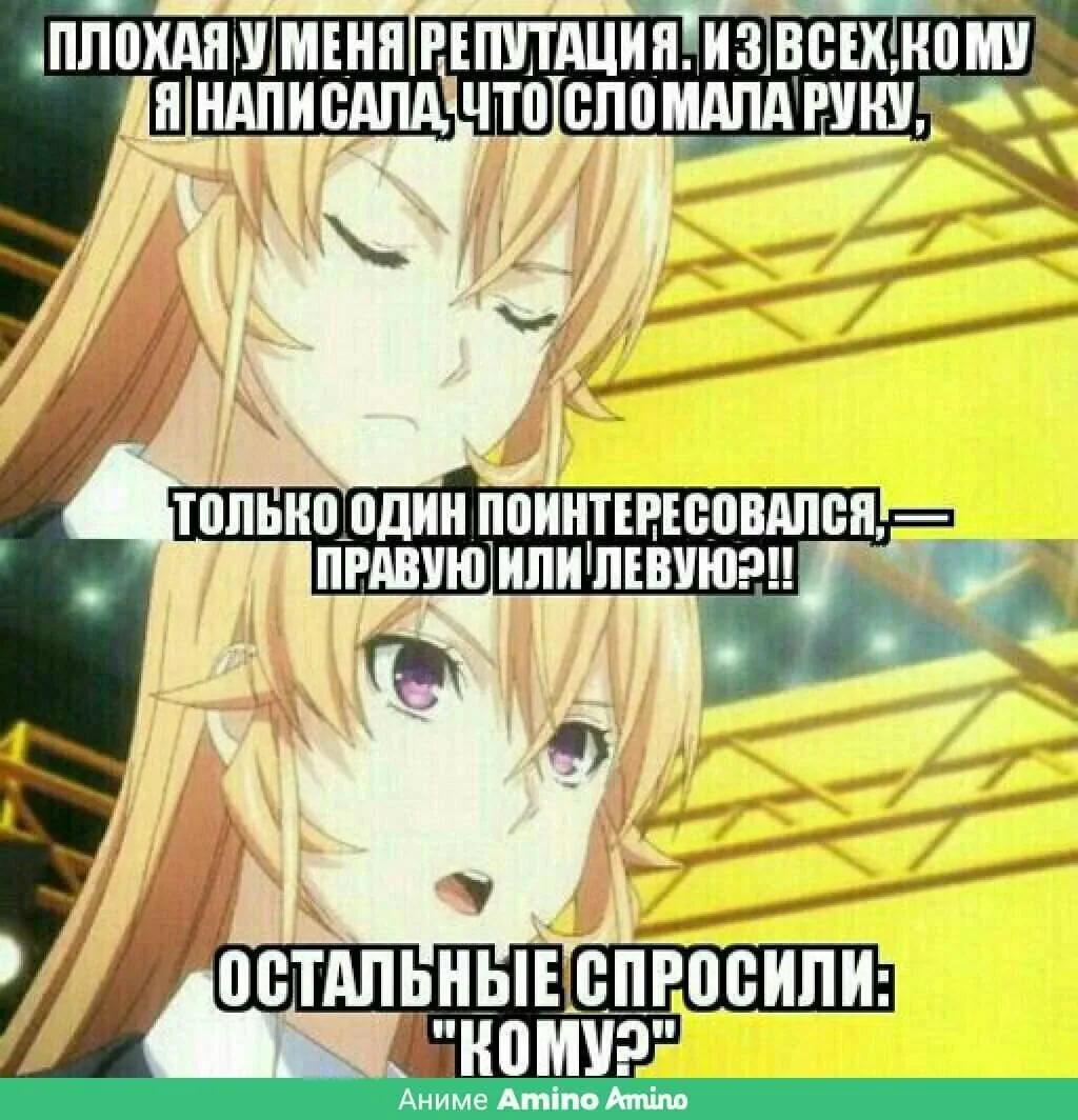 Угарные аниме мемы на русском про школу 5