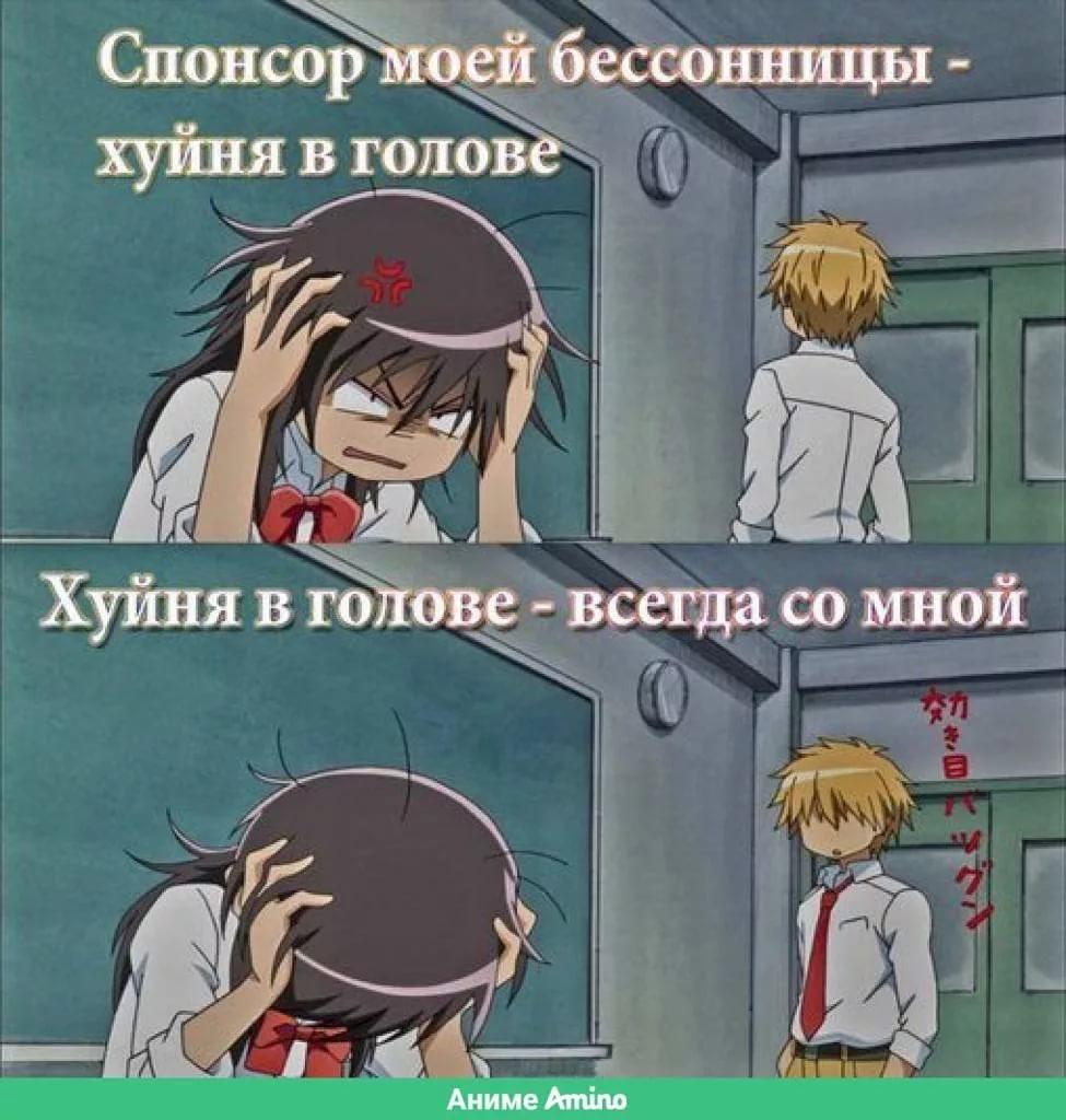 Угарные аниме мемы на русском про школу 8