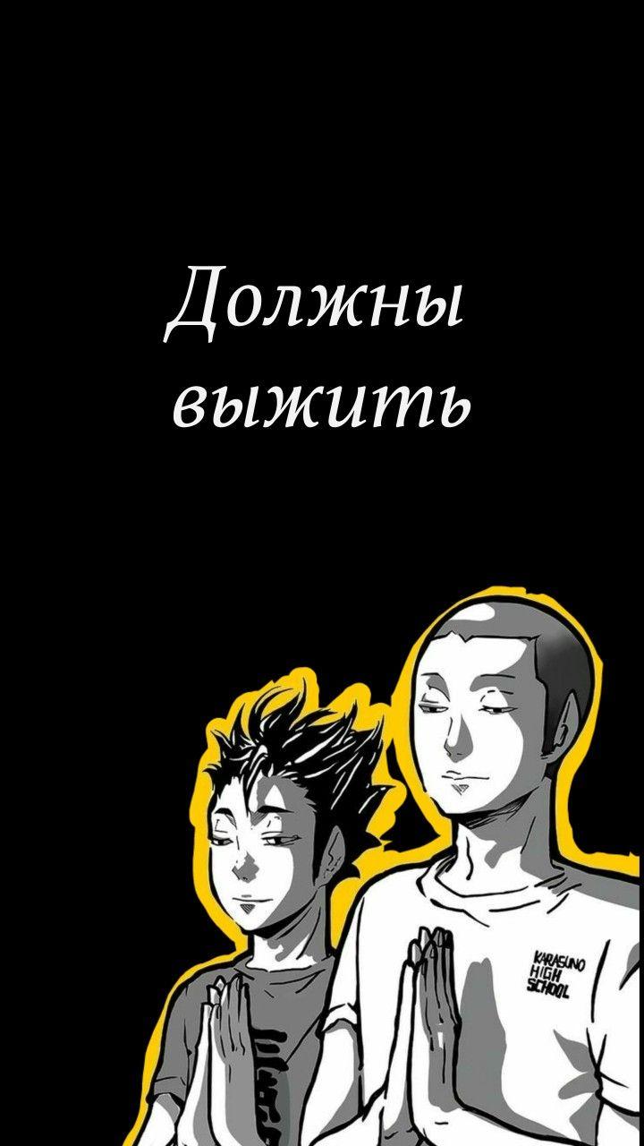Аниме волейбол Танака, прикольные картинки 23