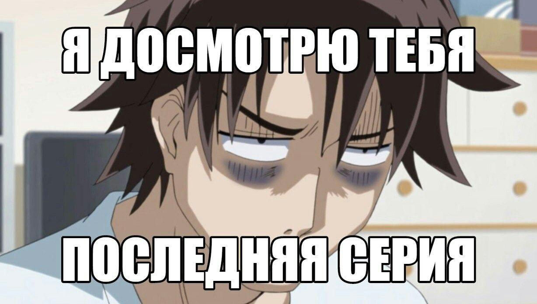 До слез смешные аниме мемы с матом 02