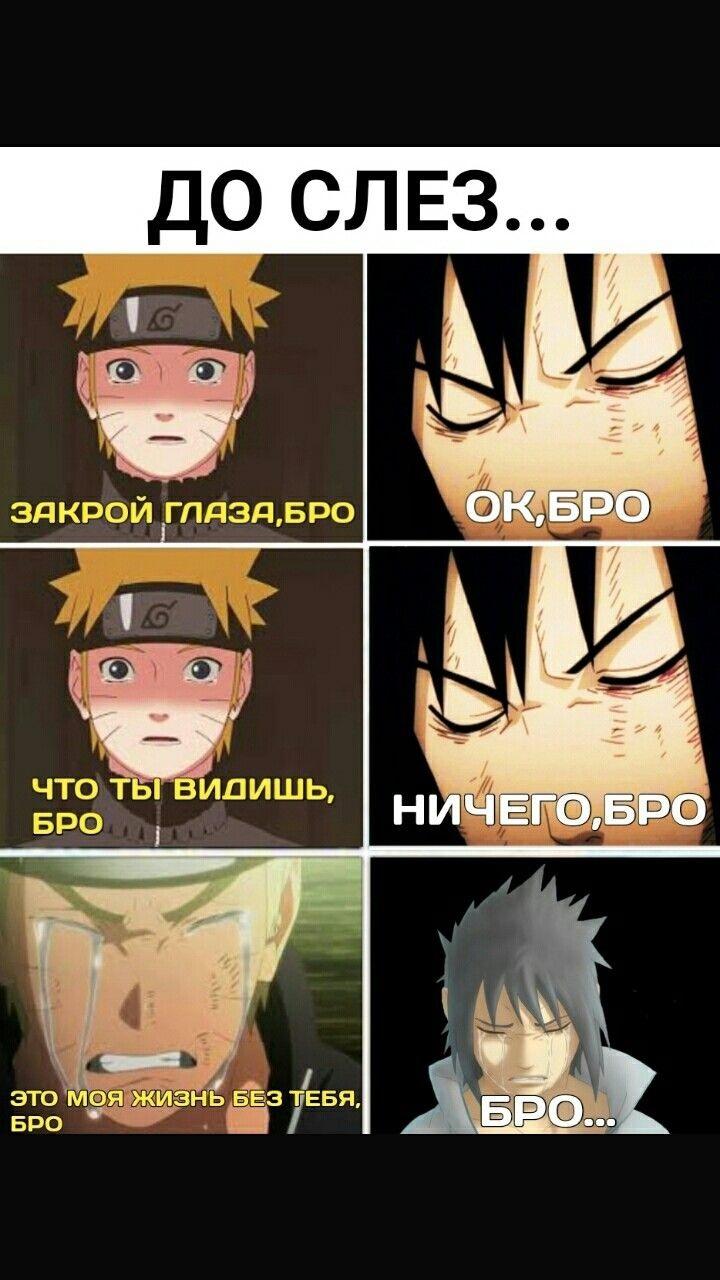 До слез смешные аниме мемы с матом 11