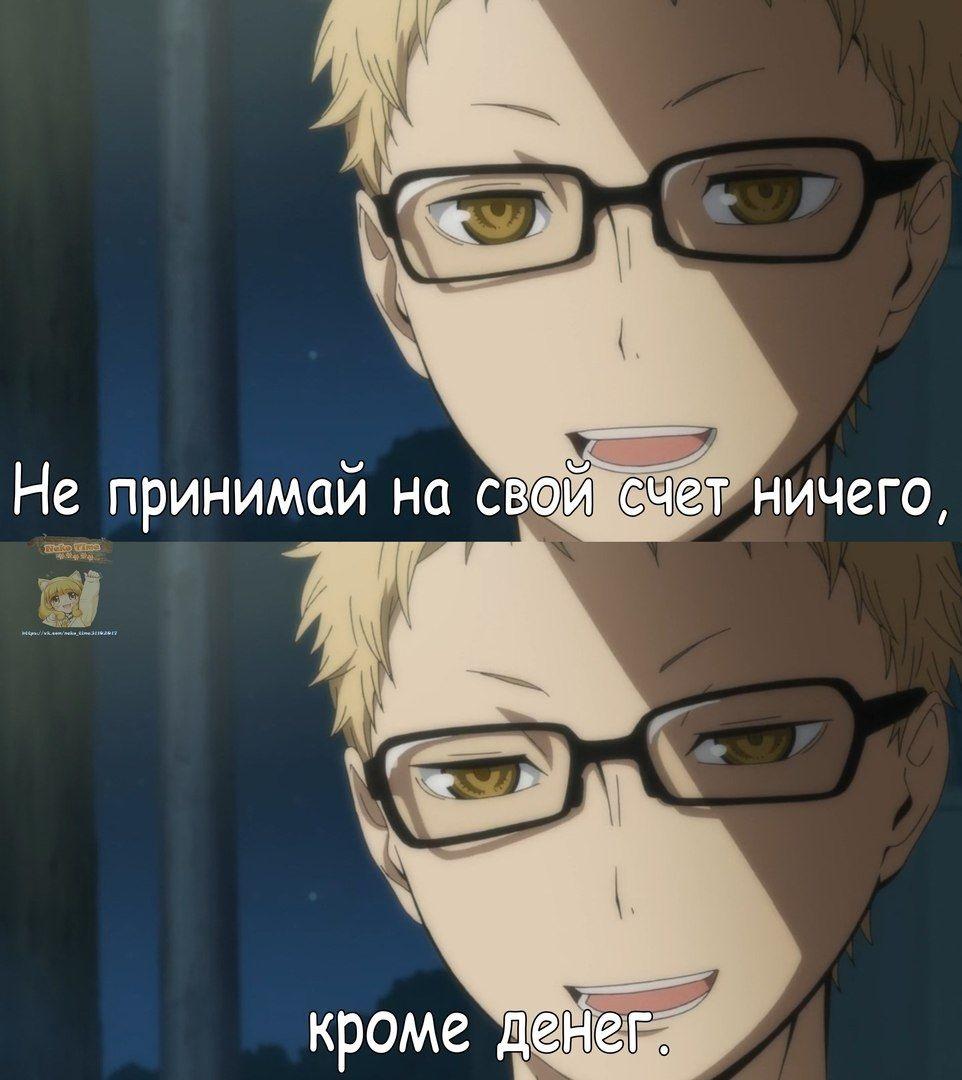 Прикольные аниме мемы волейбол 01