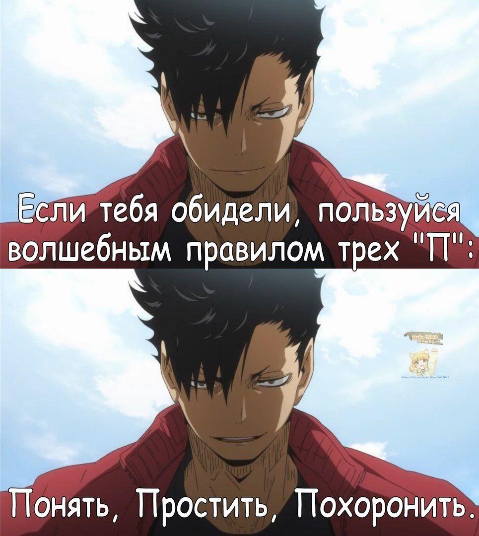 Прикольные аниме мемы волейбол 02