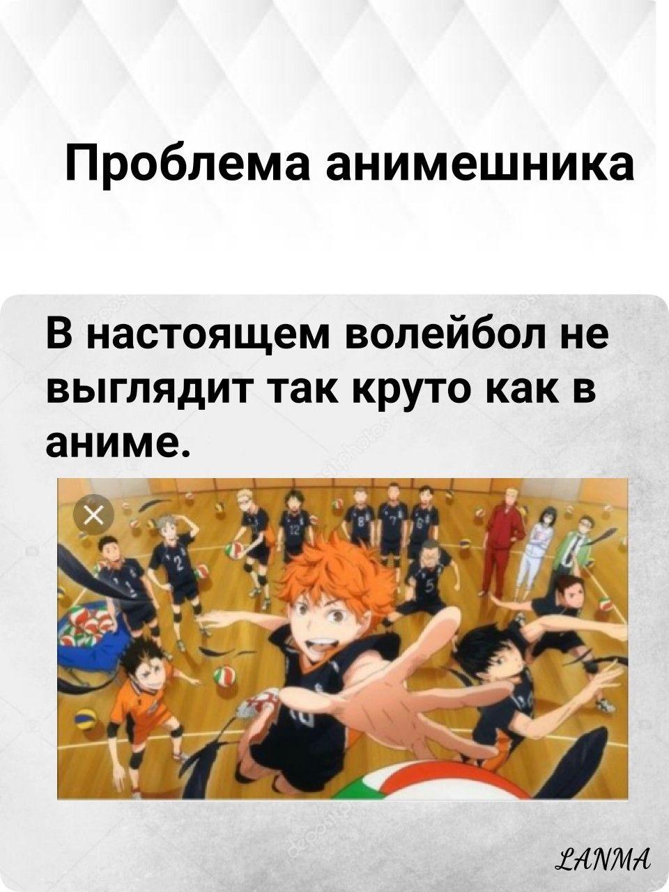 Прикольные аниме мемы волейбол 05