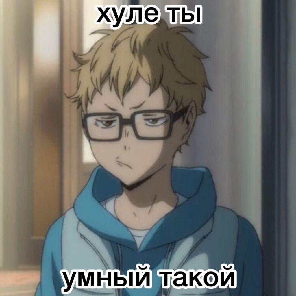 Прикольные аниме мемы волейбол (24 картинки)