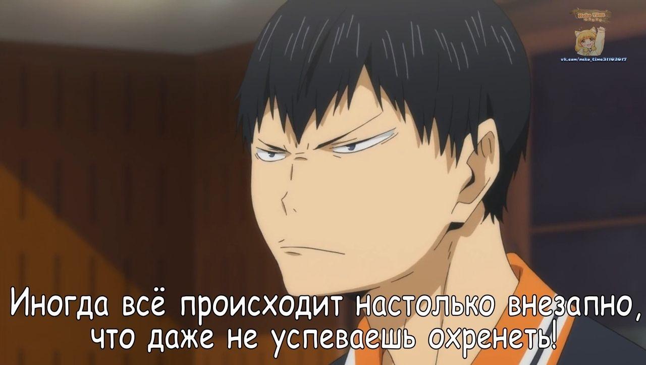 Прикольные аниме мемы волейбол 19