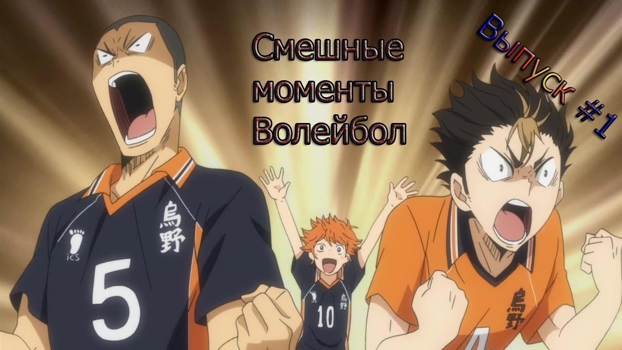 Прикольные аниме мемы волейбол 20