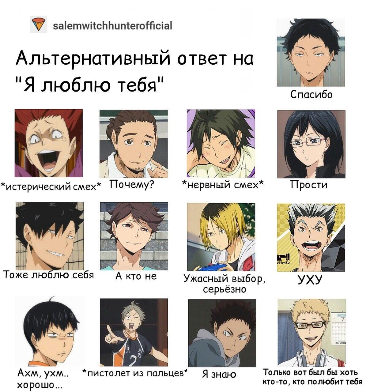Прикольные аниме мемы волейбол 22