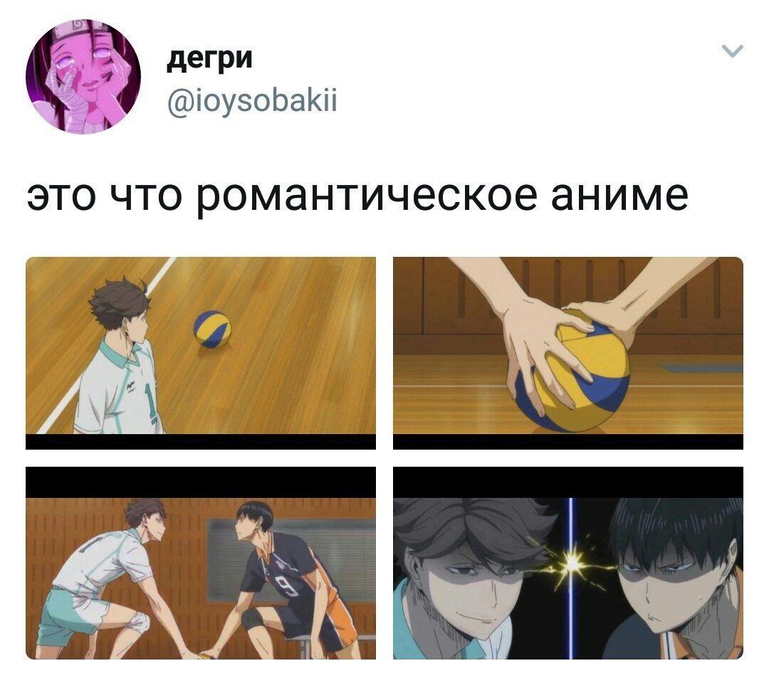 Прикольные аниме мемы волейбол 24