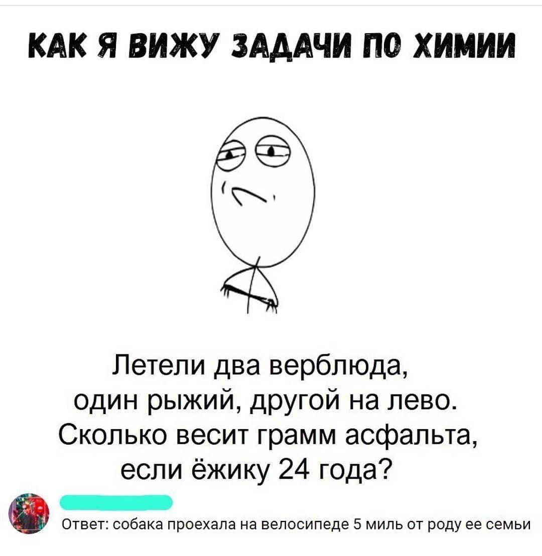 Ржачные аниме мемы на русском про школу и уроки 02
