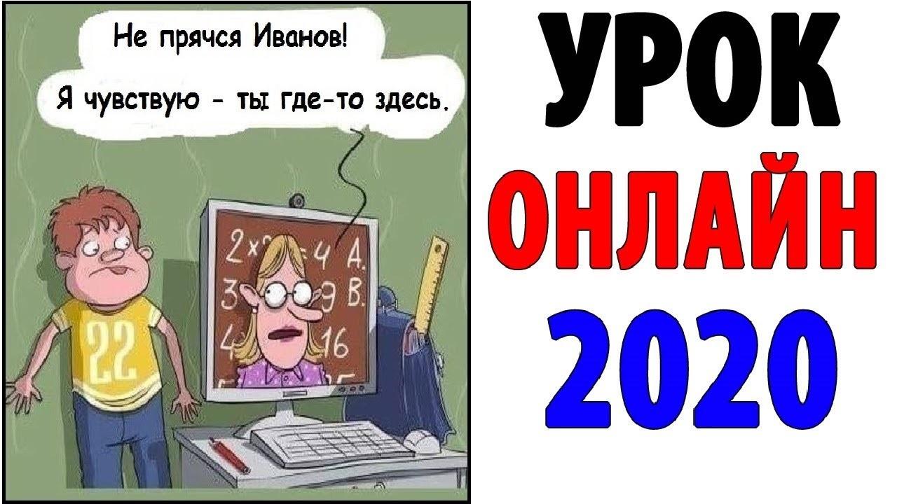 Ржачные аниме мемы на русском про школу и уроки 07
