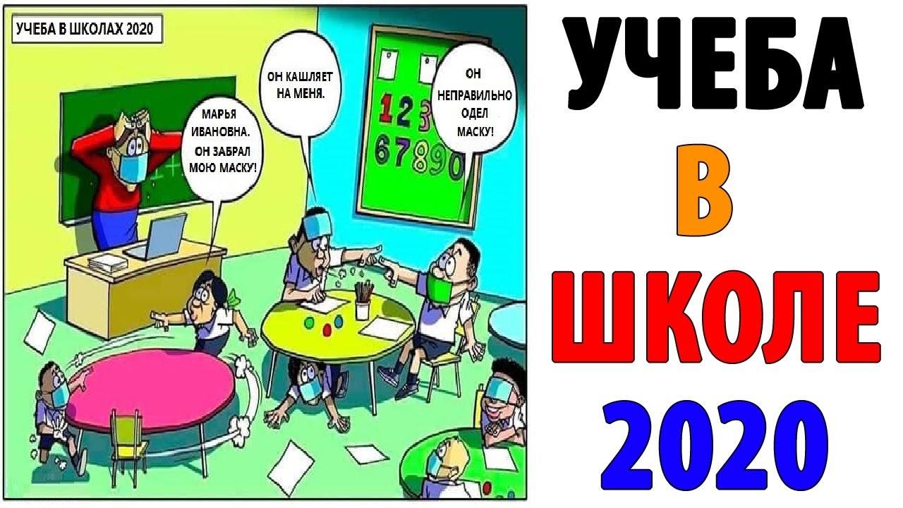 Ржачные аниме мемы на русском про школу и уроки 11