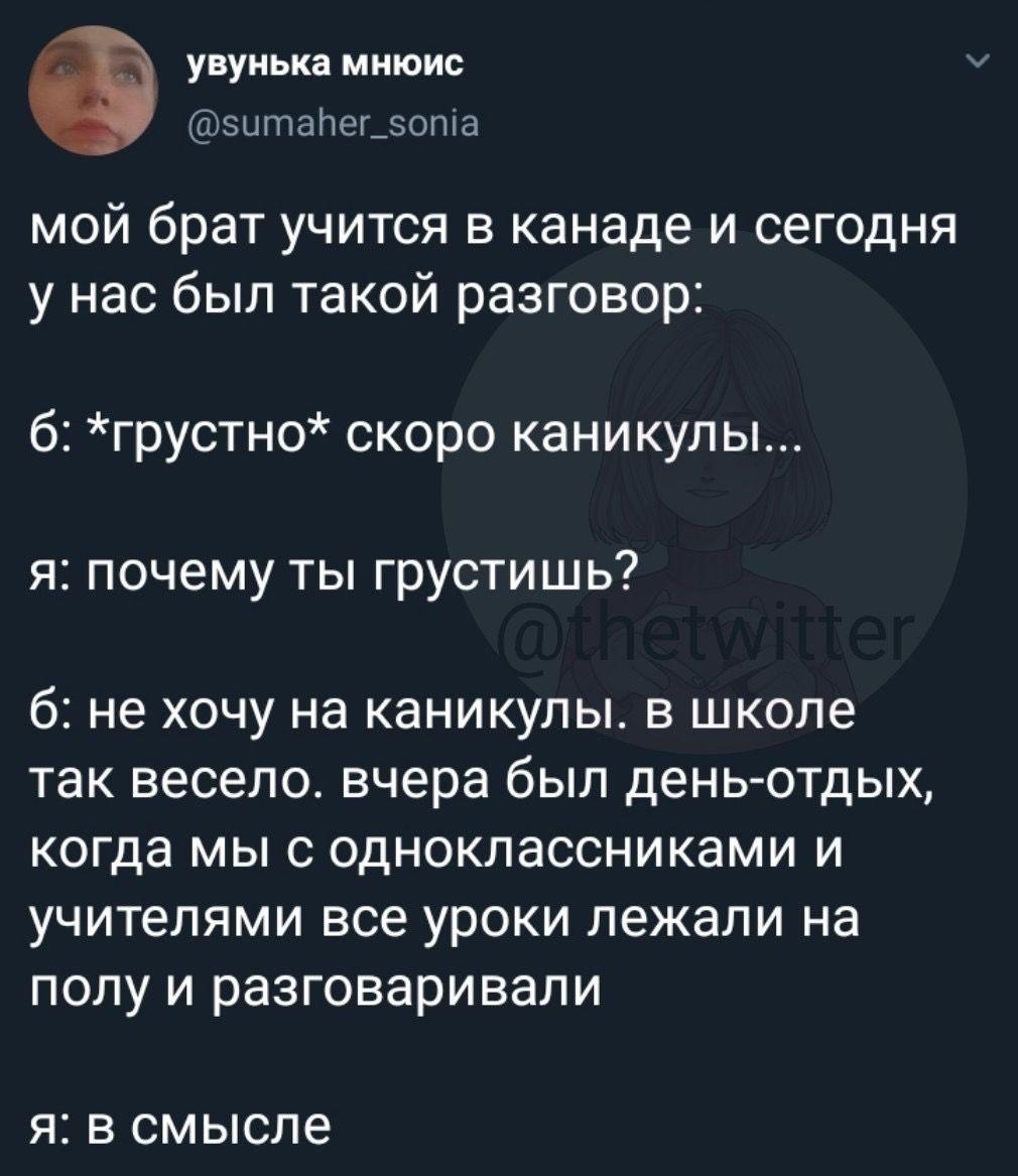 Ржачные аниме мемы на русском про школу и уроки 14