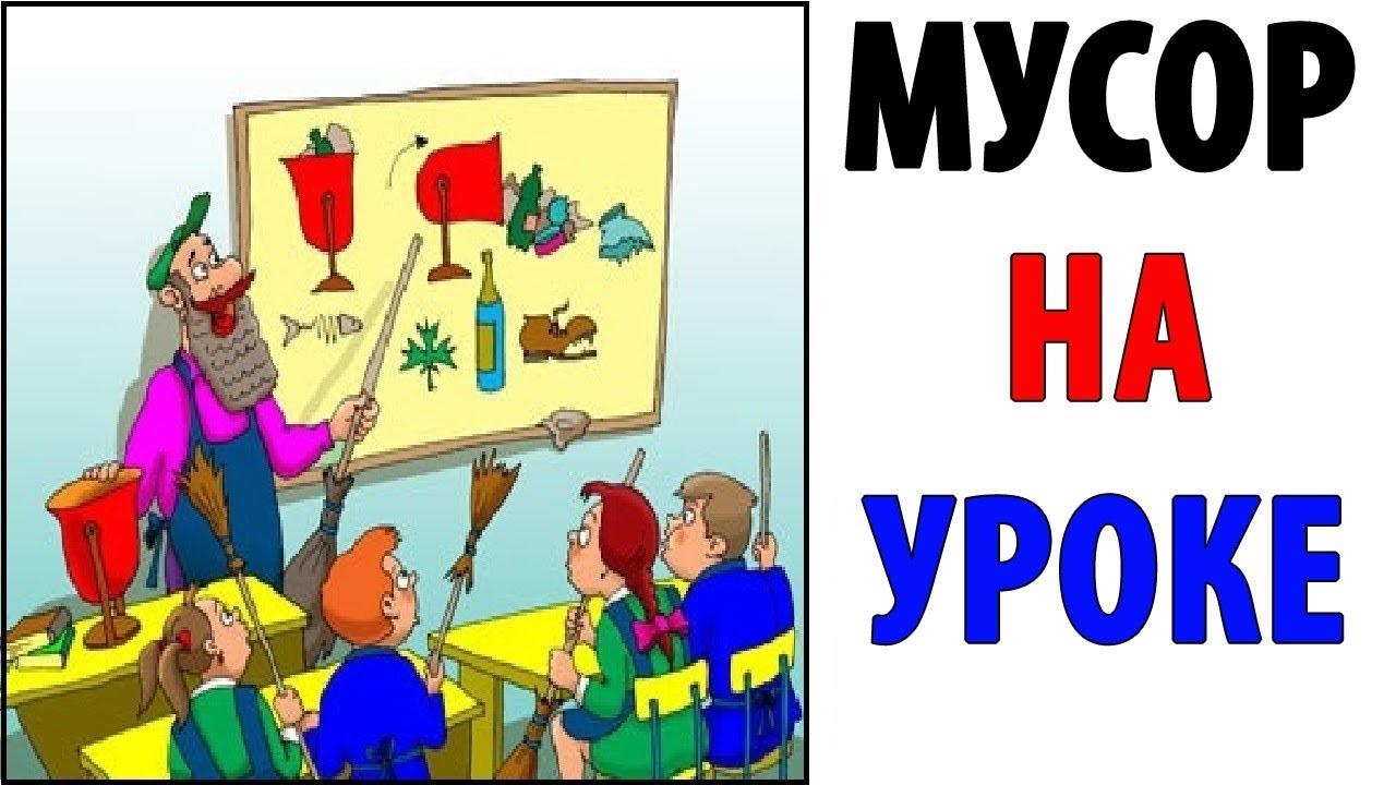 Ржачные аниме мемы на русском про школу и уроки 15