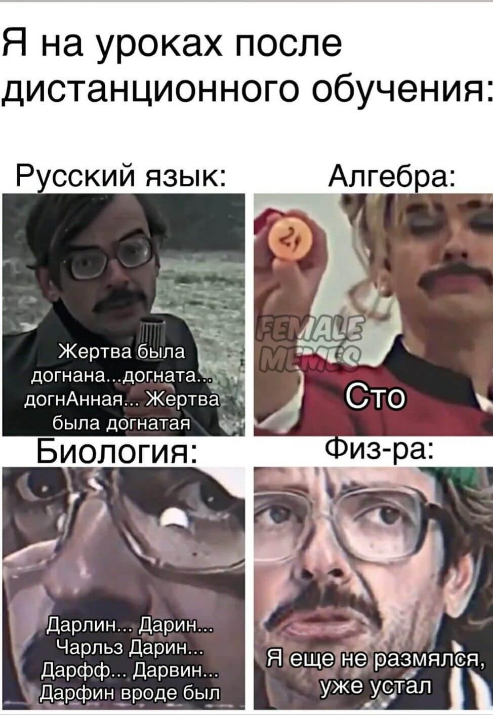 Ржачные аниме мемы на русском про школу и уроки 19