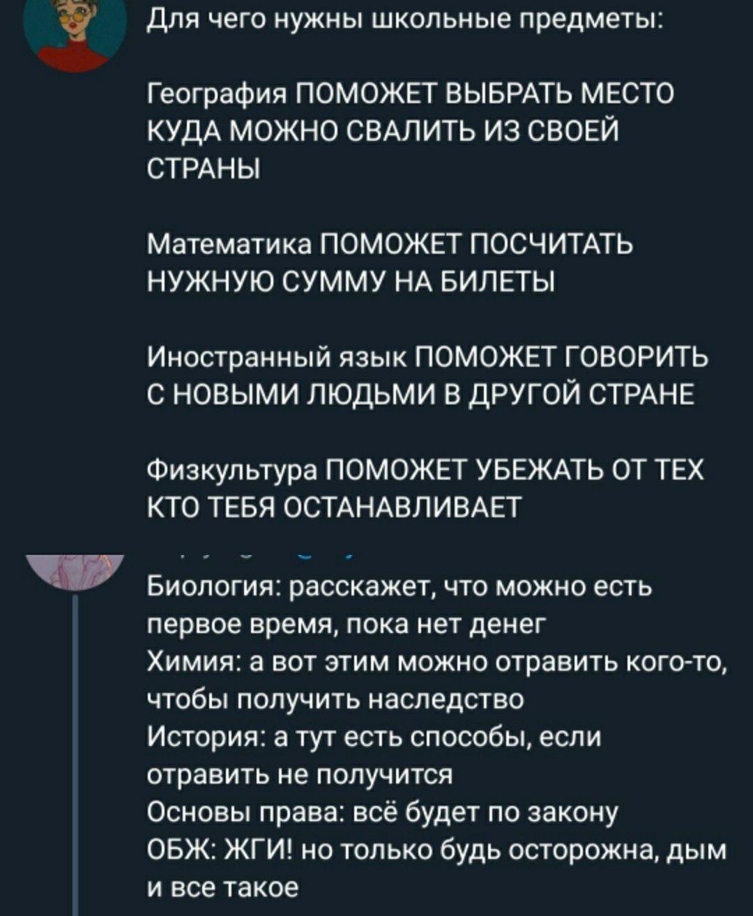 Ржачные аниме мемы на русском про школу и уроки 20