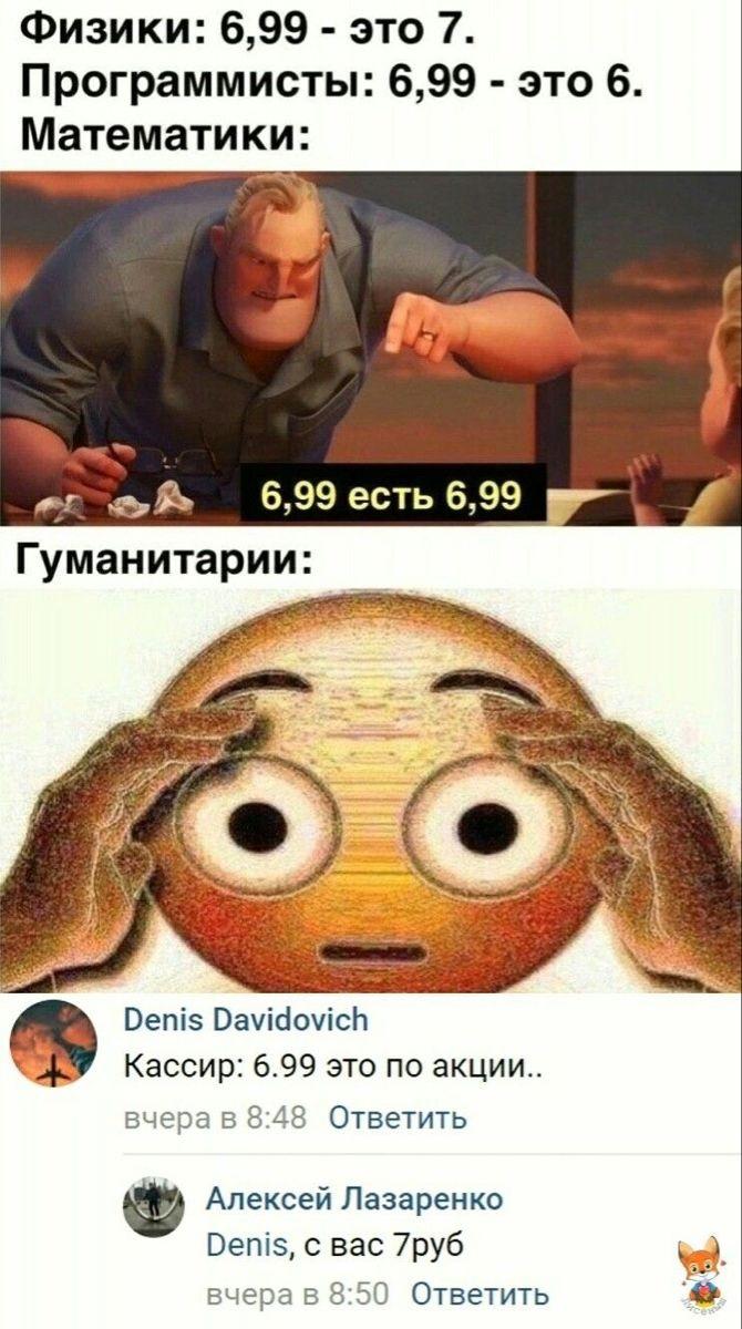Ржачные аниме мемы на русском про школу и уроки 22