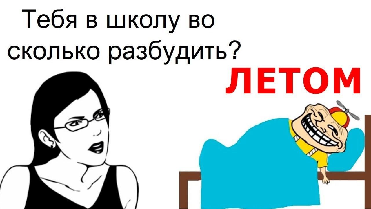 Ржачные аниме мемы на русском про школу и уроки 24