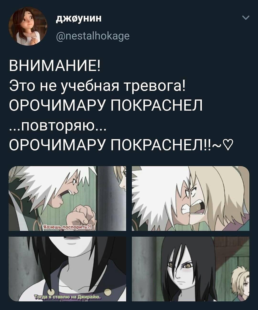 Угарные аниме мемы Наруто 2021 02