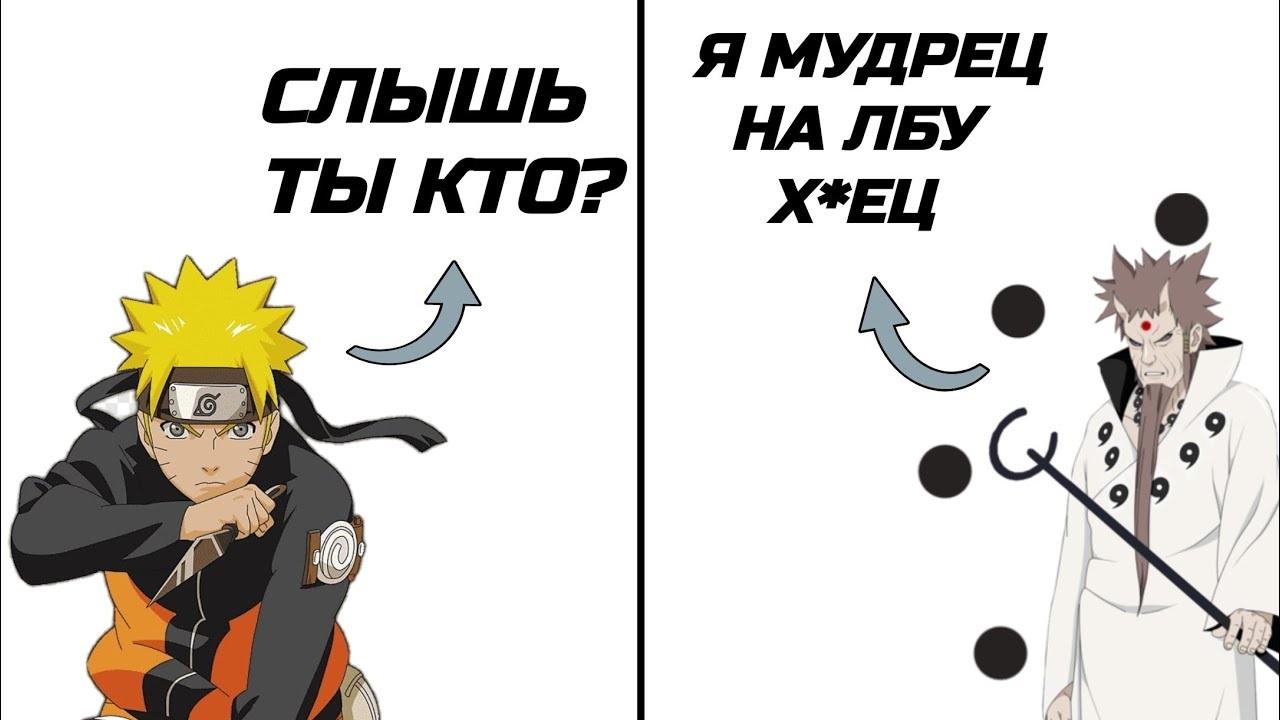 Угарные аниме мемы Наруто 2021 06