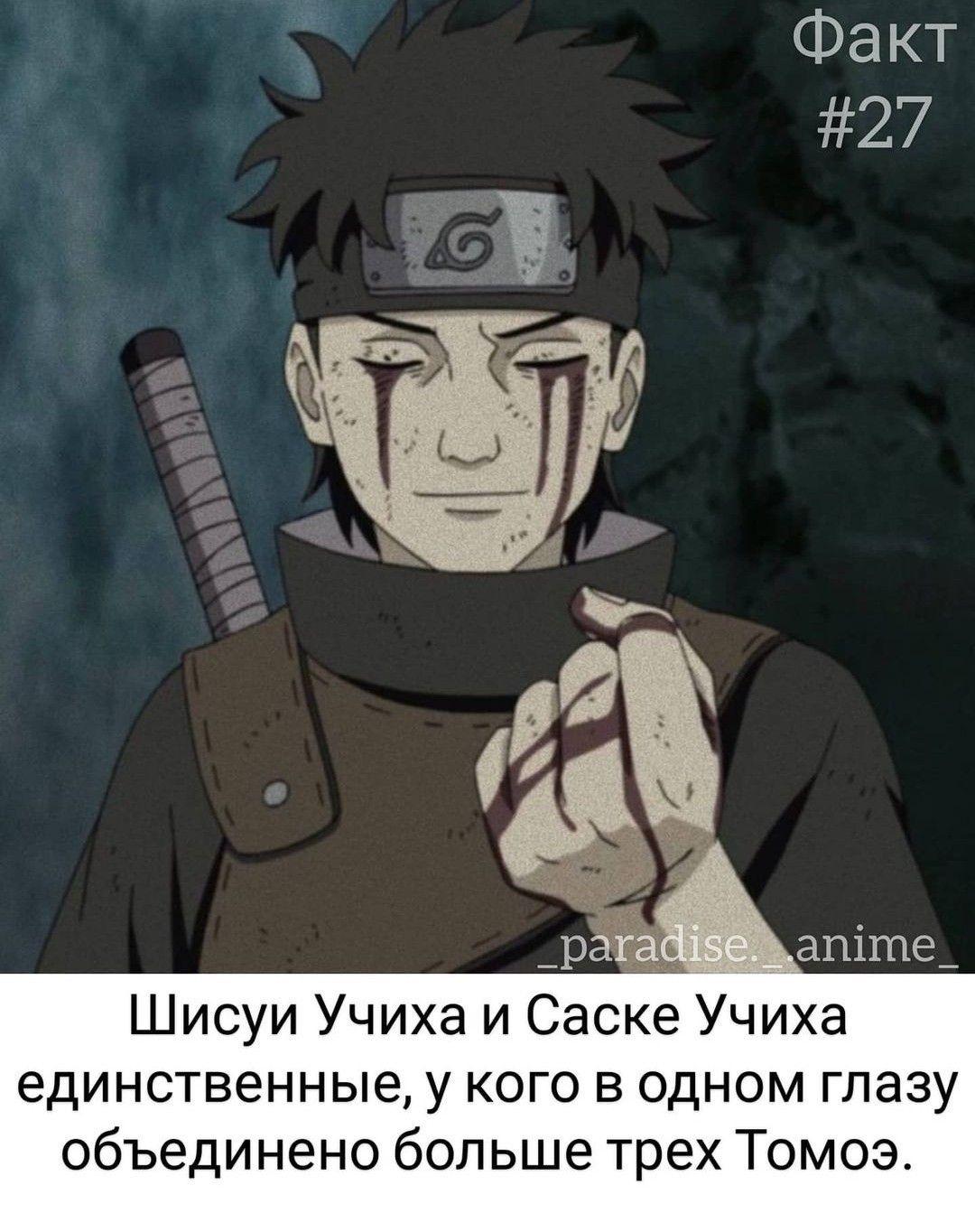 Угарные аниме мемы Наруто 2021 15
