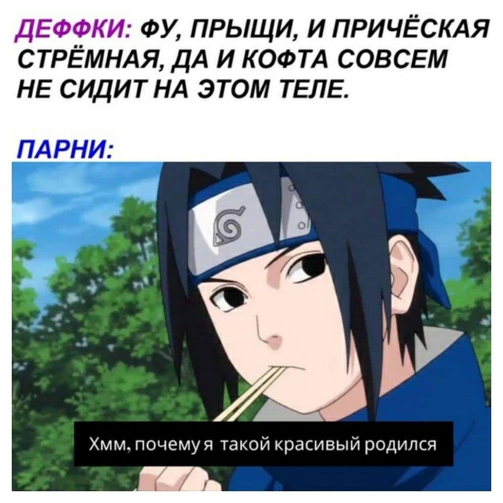 Угарные аниме мемы Наруто 2021 19