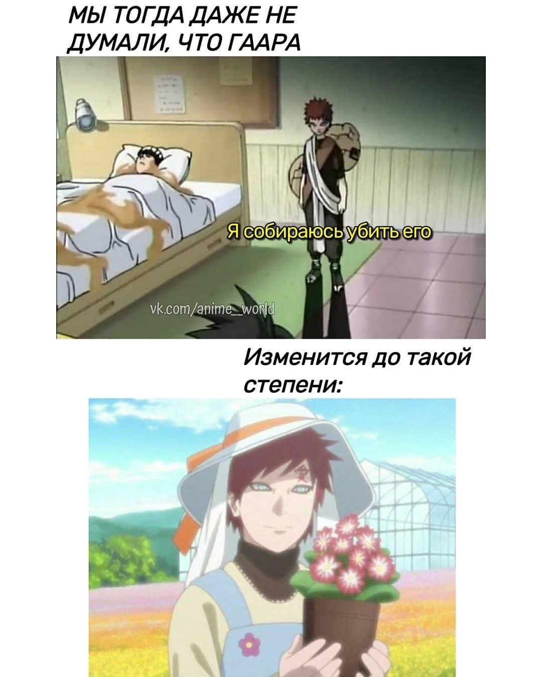 Угарные аниме мемы Наруто 2021 21
