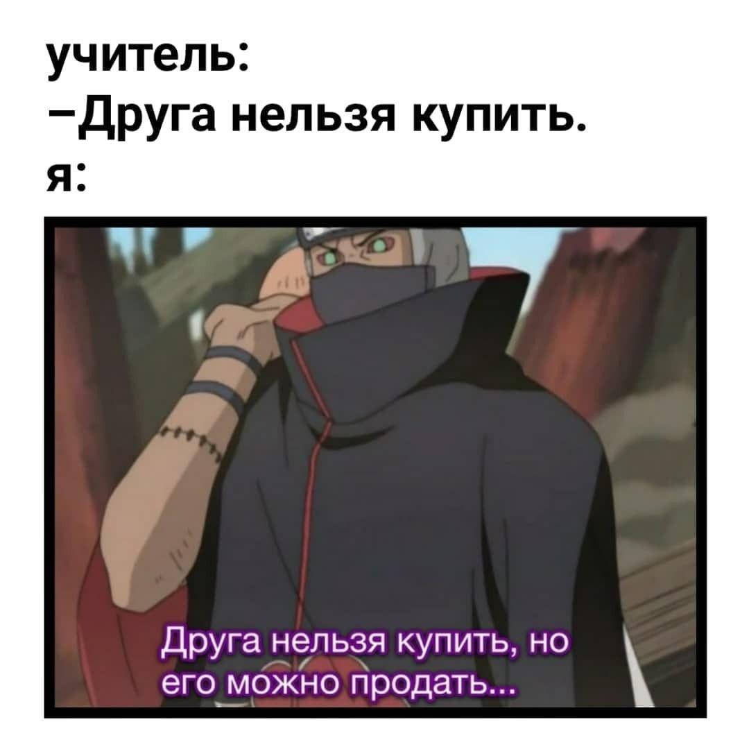 Угарные аниме мемы Наруто 2021 22
