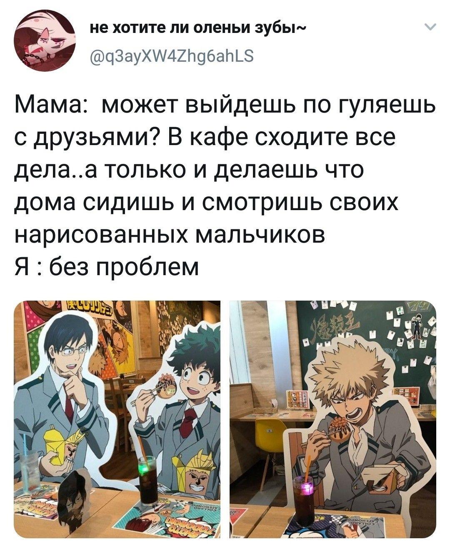 Угарные мемы с аниме моя геройская академия 02