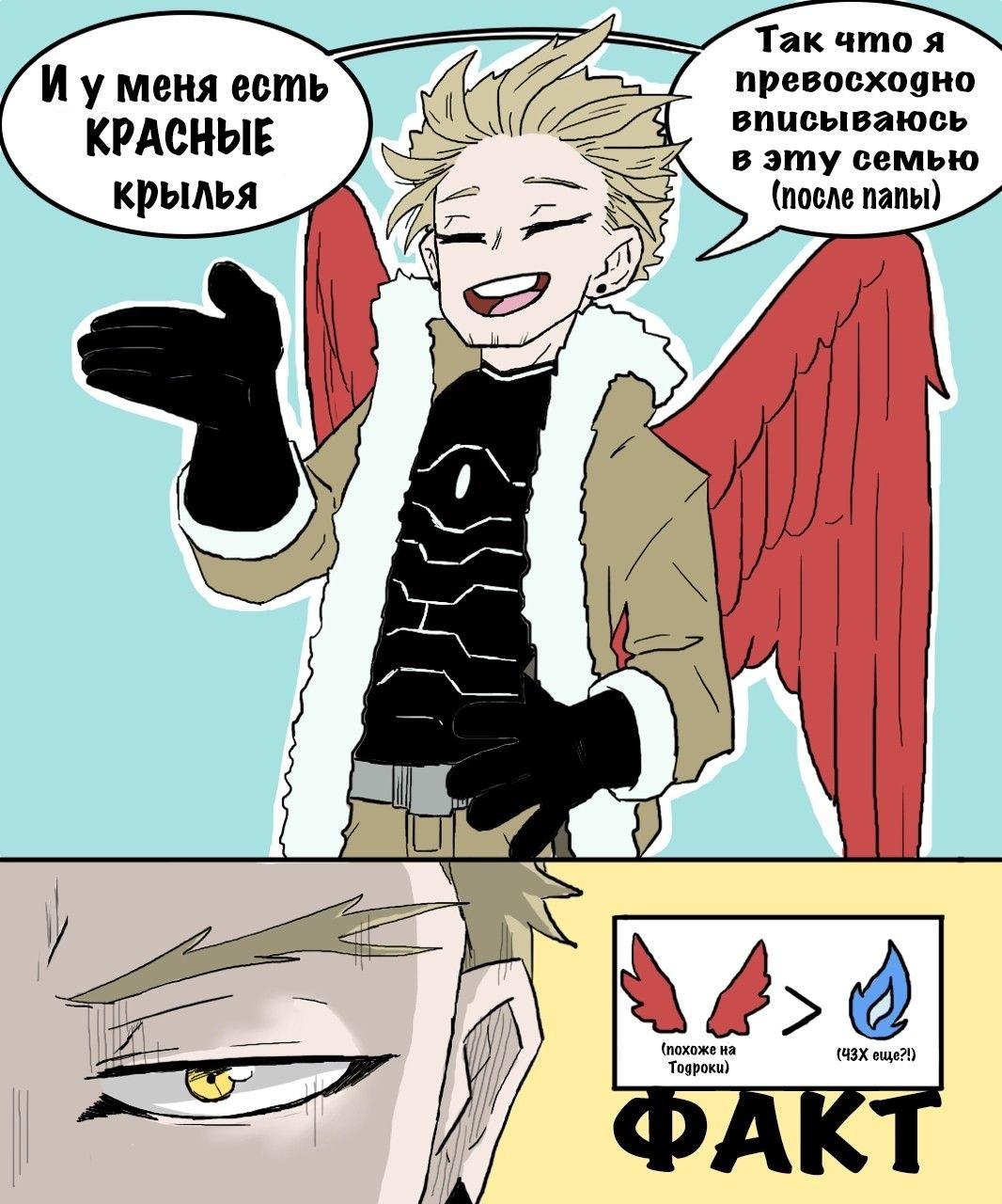Угарные мемы с аниме моя геройская академия 07