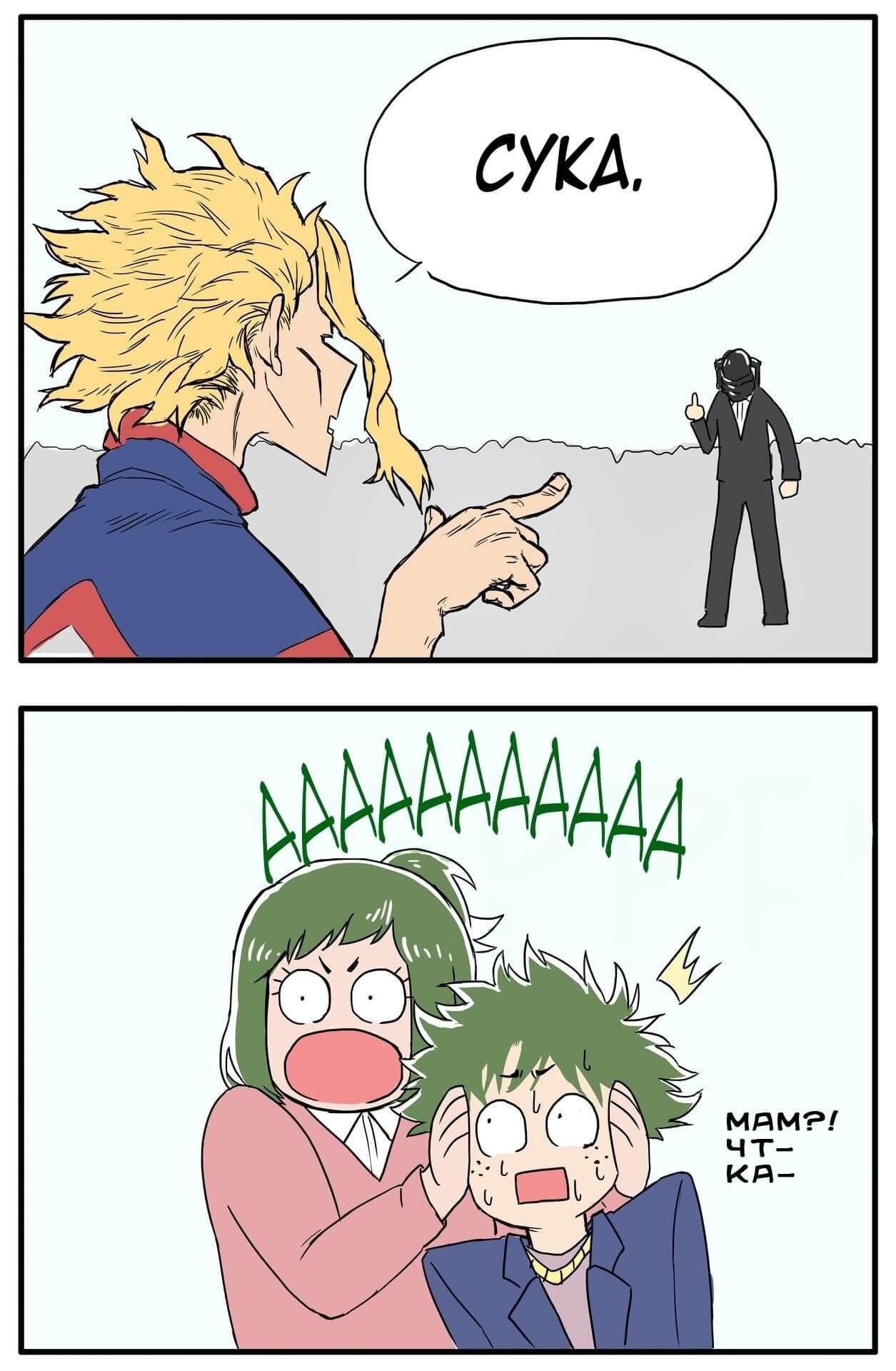 Угарные мемы с аниме моя геройская академия 09