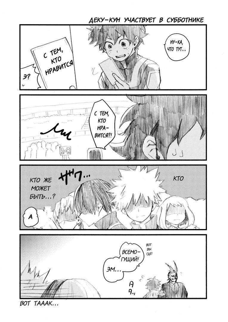 Угарные мемы с аниме моя геройская академия 15