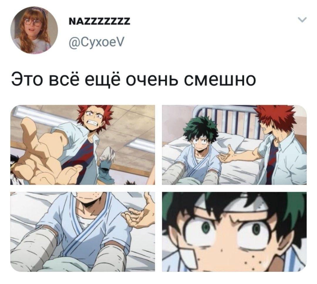 Угарные мемы с аниме моя геройская академия 16