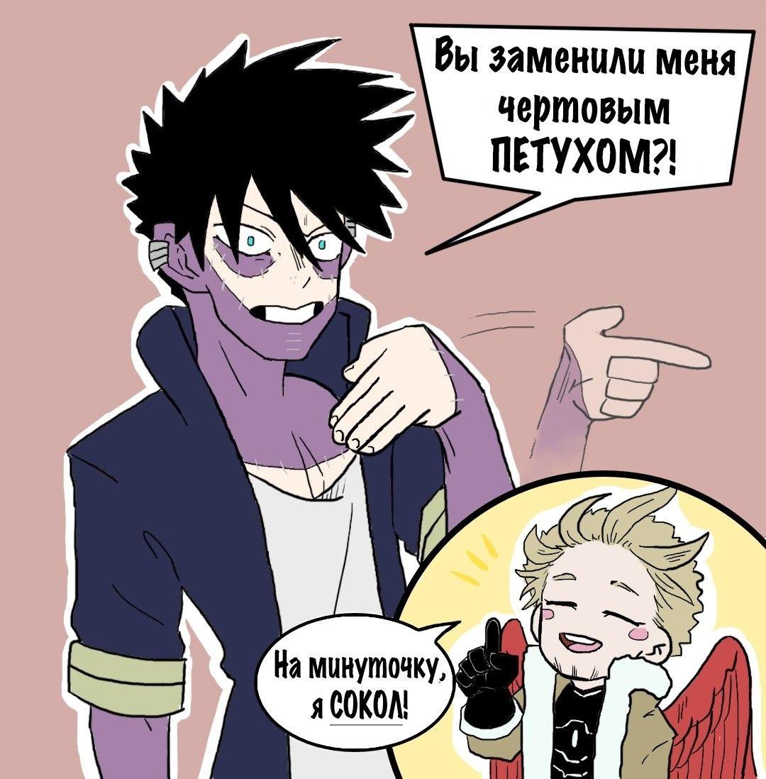 Угарные мемы с аниме моя геройская академия 18