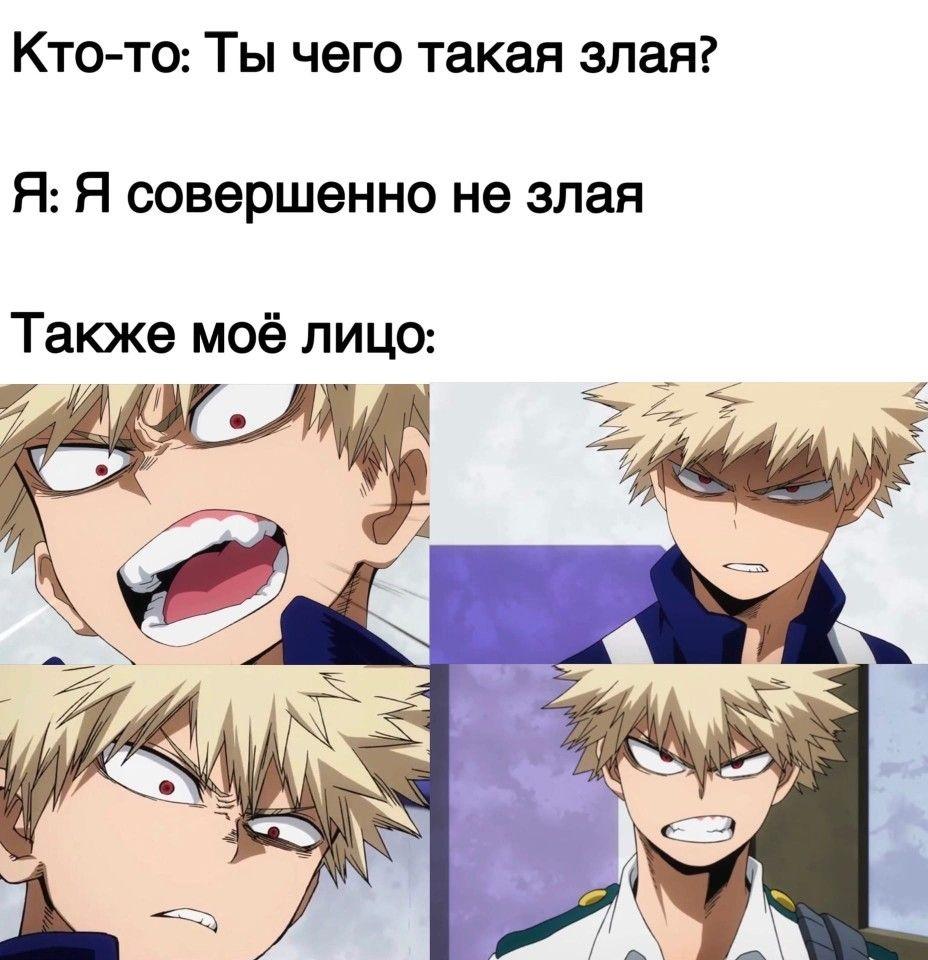 Угарные мемы с аниме моя геройская академия 20