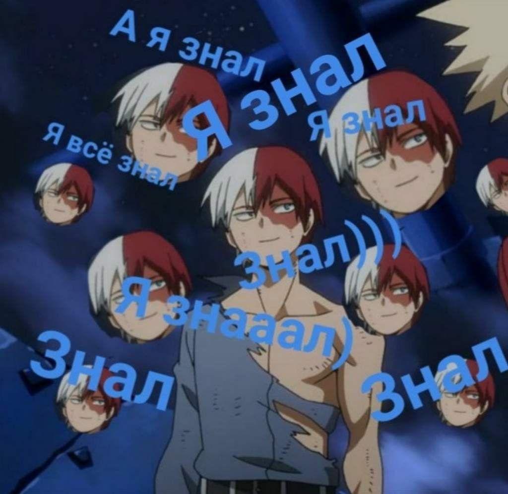 Угарные мемы с аниме моя геройская академия 21