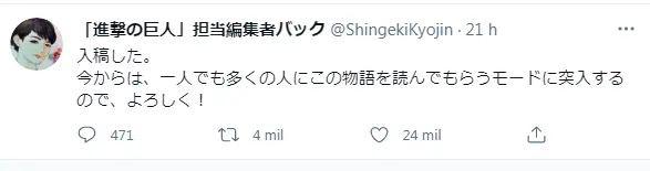 В твиттере Исаяма пишет про публикацию последней главы
