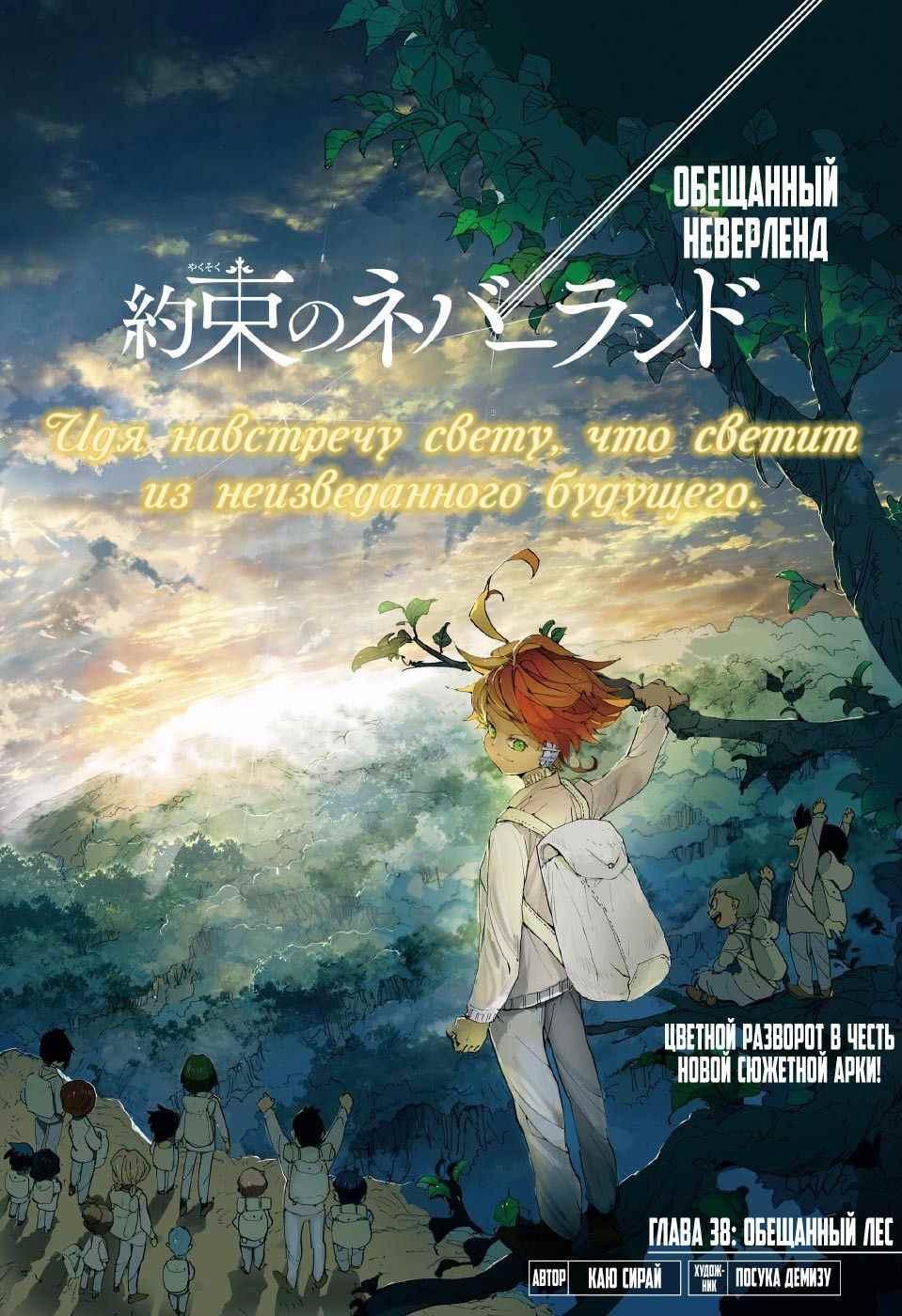 Аниме обещанный Неверленд плакат, картинка и арт 12