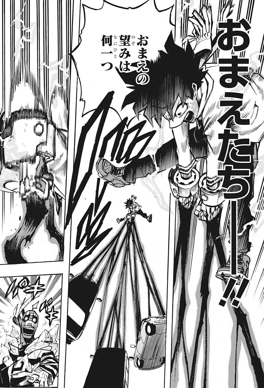 Арт новой причуды Изуку, Черный хлыст (5)