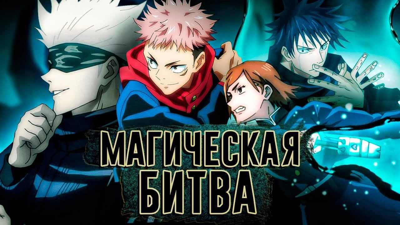Крутое аниме магическая битва манга, картинки 06
