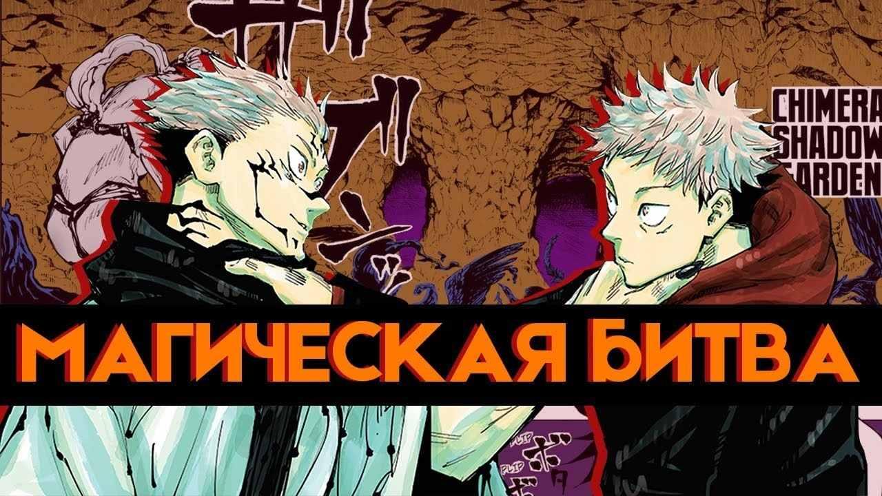 Крутое аниме магическая битва манга, картинки 11