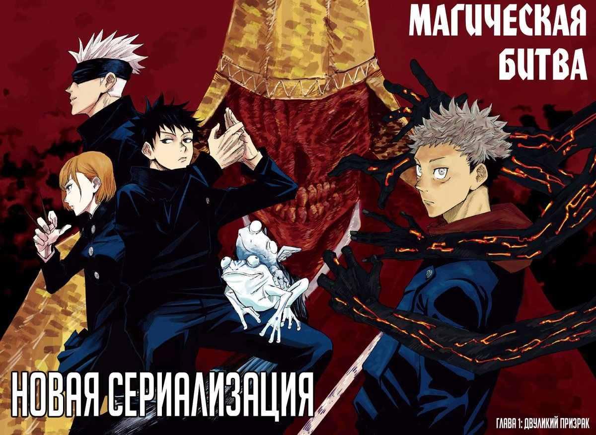 Персонаж Сукуна магическая битва, аниме картинки 17