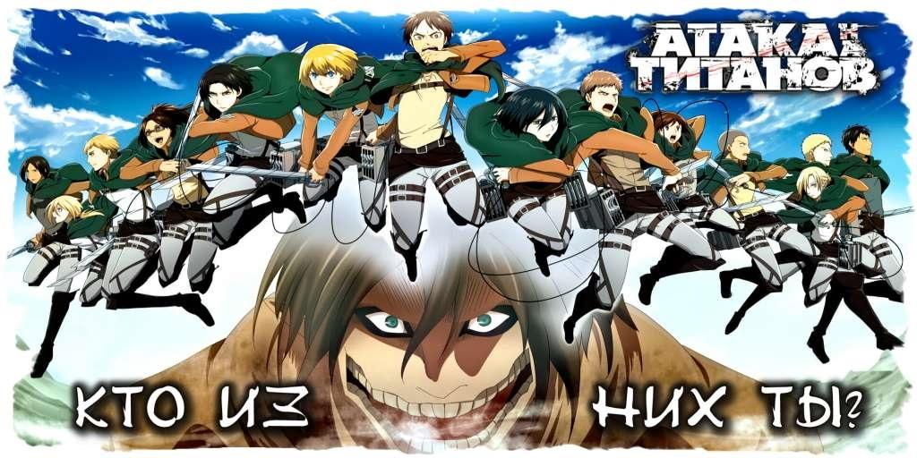 Персонажи Атака Титанов с картинками (9)
