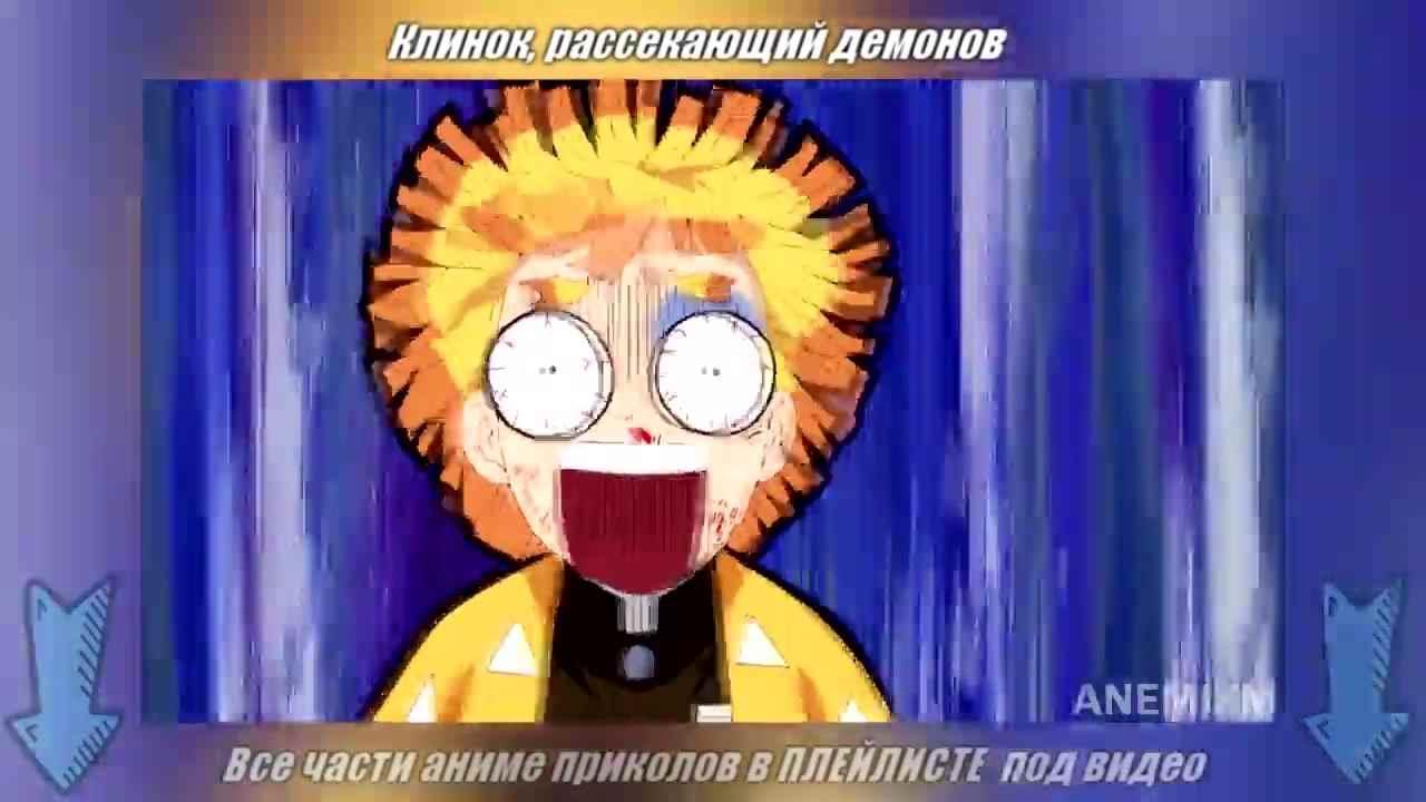 Прикольные картинки аниме клинок рассекающий демонов 11